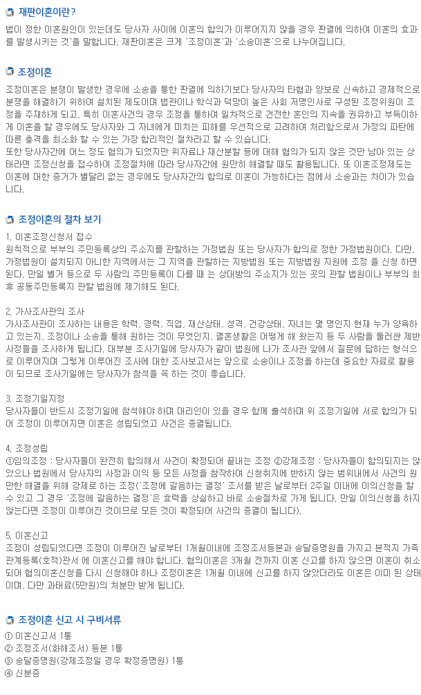 재판이혼_조정